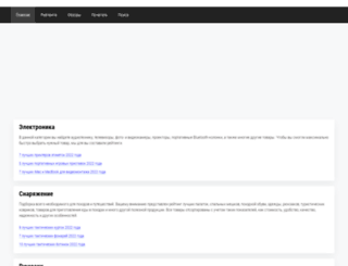 iconsumption.ru screenshot