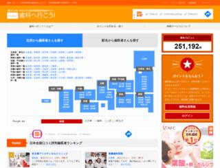 icou-dental.jp screenshot