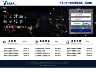 icp.sundns.com screenshot