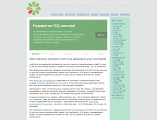icq-uin.org screenshot