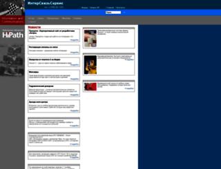 ics-hicom.ru screenshot