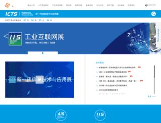 icts.ciif-expo.com screenshot