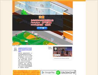 icubeschool.com screenshot