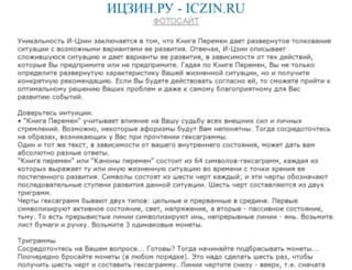 iczin.ru screenshot