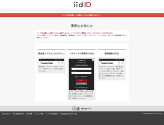id.iid.jp screenshot