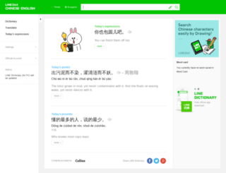 id.nciku.com screenshot