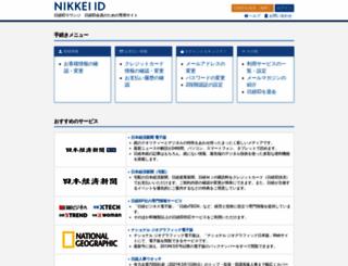 id.nikkei.com screenshot