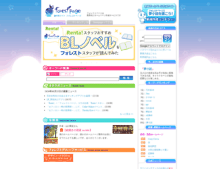 id33.fm-p.jp screenshot