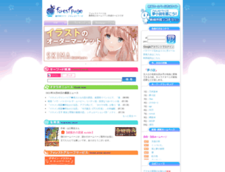 id38.fm-p.jp screenshot