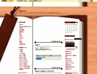 ida-style.cocolog-nifty.com screenshot