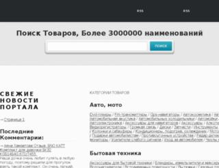 idava.ru screenshot