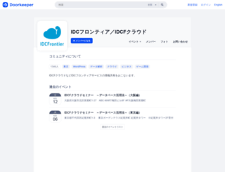 idcf.doorkeeper.jp screenshot