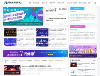 idcspy.org screenshot