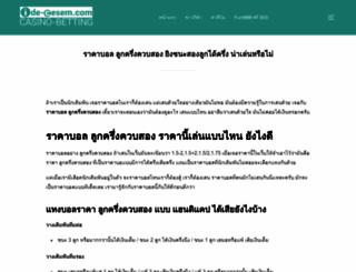 ide-cesem.com screenshot