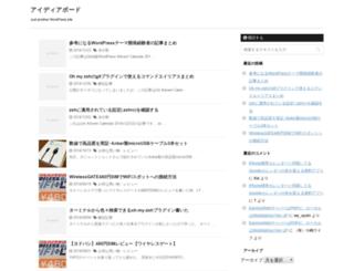ideabb.jp screenshot