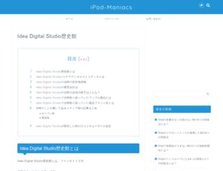 ideadigitalstudio.jp screenshot
