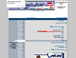 idealzanussi.forumegypt.net screenshot