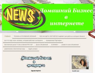 idealzarabotok.jimdo.com screenshot