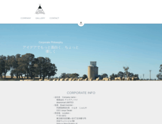 ideanomad.co.jp screenshot