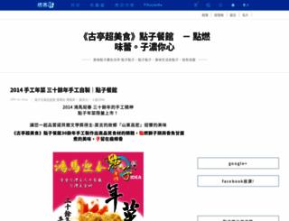 ideapoint.pixnet.net screenshot