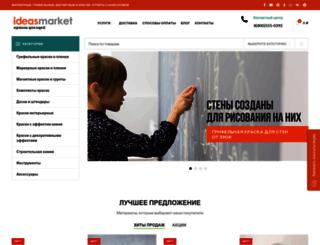 ideasmarket.ru screenshot