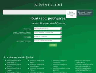 idietera.net screenshot
