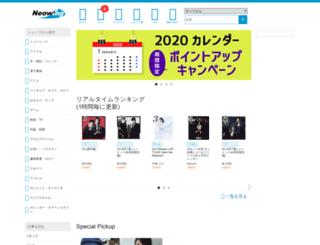idol.neowing.co.jp screenshot
