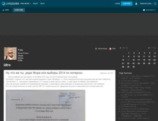 idro.livejournal.com screenshot