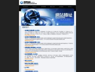 idun.com.tw screenshot