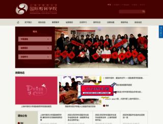 iec.shutcm.edu.cn screenshot