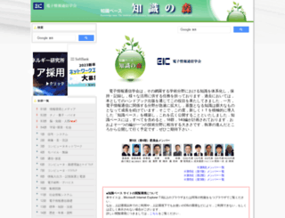 ieice-hbkb.org screenshot