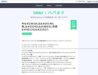ieiriblog.jugem.jp screenshot