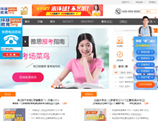 ielts.com.cn screenshot