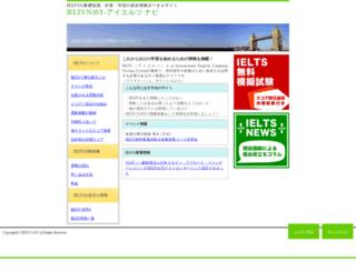ieltsnavi.com screenshot