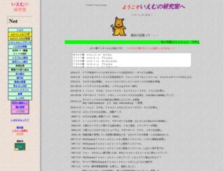 iemu.mydns.jp screenshot