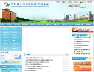 iet.cas.cn screenshot