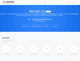 ifanxian.cn screenshot