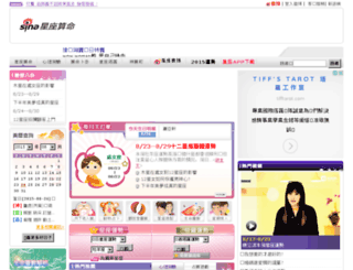 ifate.sina.com.tw screenshot