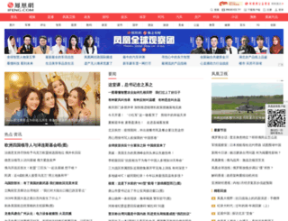 ifeng.com screenshot