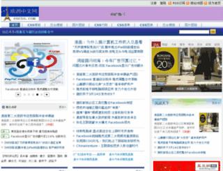 ifeng.dedecms8.com screenshot