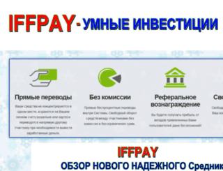 iffpay.active-profit.ru screenshot