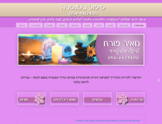ifixu.co.il screenshot