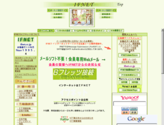 ifnet.or.jp screenshot