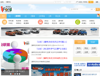 iford.cn screenshot