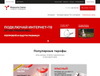 iformula.ru screenshot
