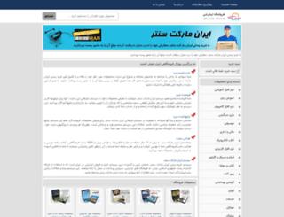 ifrosh.ir screenshot