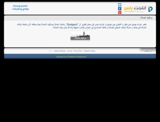 ig.internetplus.biz screenshot