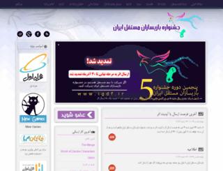 igdf.ir screenshot