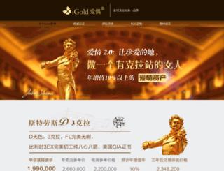 igold.com.cn screenshot