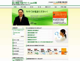 igon-souzoku.com screenshot